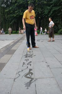 Peoples-Park-Calligraphy